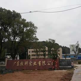 母猪养殖污水处理工程
